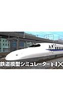 鉄道模型シミュレーターNX ― V4