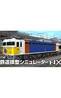 鉄道模型シミュレーターNX ― V5