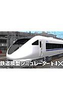 鉄道模型シミュレーターNX ― V6