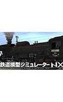 鉄道模型シミュレーターNX ― V8A