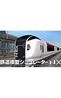 鉄道模型シミュレーターNX ― V8B