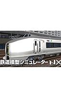 鉄道模型シミュレーターNX ― V9A