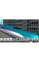 鉄道模型シミュレーターNX ― V9B