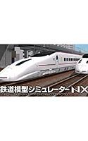 鉄道模型シミュレーターNX ― V10A
