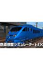 鉄道模型シミュレーターNX ― V10B