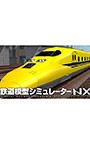 鉄道模型シミュレーターNX ― V11