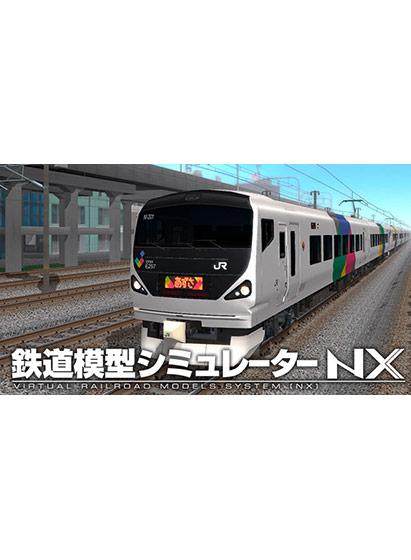 鉄道模型シミュレーターNX ― V12
