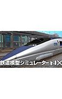 鉄道模型シミュレーターNX ― V13