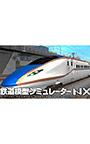 鉄道模型シミュレーターNX ― V14