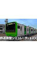 鉄道模型シミュレーターNX ― V15