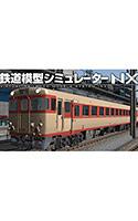 鉄道模型シミュレーターNX 001 キハ58/EF58
