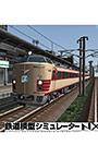 鉄道模型シミュレーターNX スターターキット