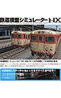 鉄道模型シミュレーターNX002 キハ 58前期型/14系 特急形客車