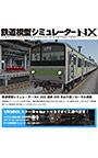 鉄道模型シミュレーターNX 003 国鉄205系山手線ローカル線路