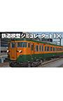 鉄道模型シミュレーターNX 004 国鉄113系東海道本線/クモユニ74