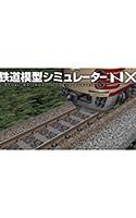 鉄道模型シミュレーター NX005 7mmレール/トンネル/架線柱