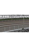 鉄道模型シミュレーター NX006 7mm対応築堤/高架橋