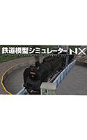 鉄道模型シミュレーターNX007 7mm特殊レール/ターンテーブル