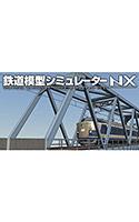 鉄道模型シミュレーターNX008 7mm鉄橋