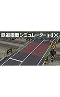 鉄道模型シミュレーターNX 010 7mm特殊レール2