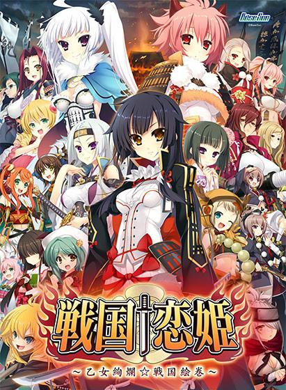 □戦国†恋姫 〜乙女絢爛☆戦国絵巻〜