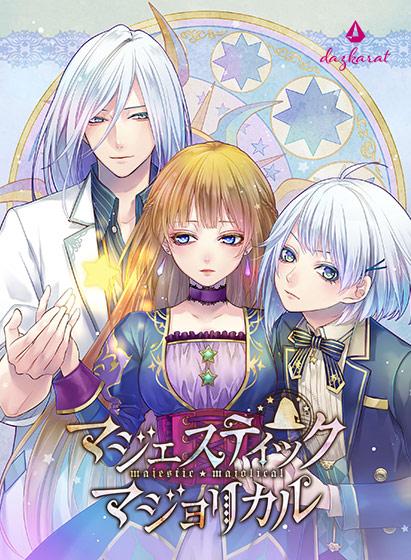 DMM.com [マジェスティック☆マジョリカル Vol.2] PCゲーム