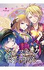 マジェスティック☆マジョリカル Vol.3