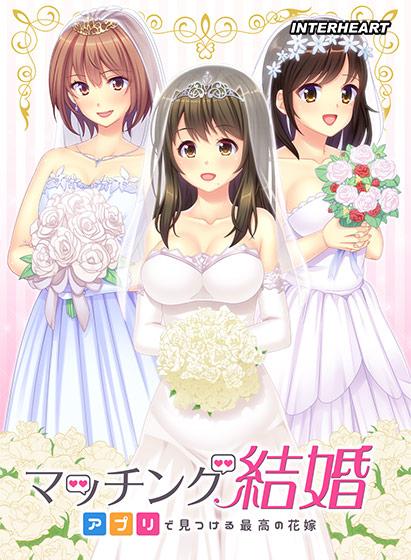 マッチング結婚 〜アプリで見つける最高の花嫁〜