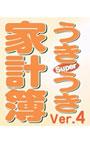 Superうきうき家計簿 Ver4 DL版