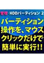 管理・HDDパーティション2 DL版