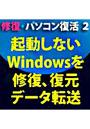 修復・パソコン復活2 DL版