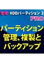 管理・HDDパーティション2 PRO DL版