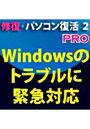 修復・パソコン復活2 PRO DL版