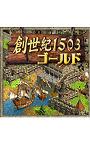 創世紀1503ゴールド ダウンロード版