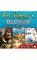 ポートロイヤル3 DLCパック~海賊人生・町の建設・シナリオ~