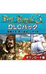 ポートロイヤル3 DLCパック〜海賊人生・町の建設・シナリオ〜