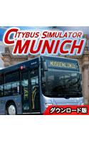 シティバス シミュレーター ミュンヘン
