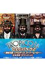 トロピコ4 DLCパック2 〜海賊天国・メガロポリス・スーパーヒーロー〜