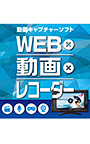 WEB×動画×レコーダー【カンタン確実!パソコン画面を見たまま録画!】