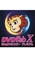 DVDFab X BD&DVD コピープレミアム