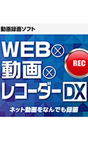 WEB×動画×レコーダー DX