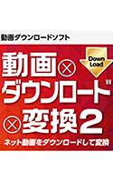 動画×ダウンロード×変換 2