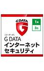 G DATA インターネットセキュリティ 1年3台