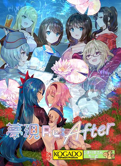 夢現Re:After