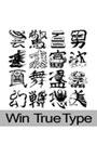 デコフォント漢字1000
