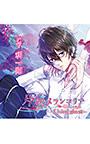 片恋メランコリア 〜Living ghost〜【CV:利一翔】