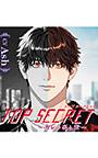 Top Secret 〜カレの裏と表〜【CV:Ash】