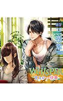 WHISPER 〜見えない快楽〜【CV:三楽章】