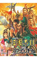三國志11 with パワーアップキット