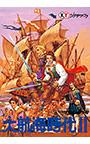 大航海時代II